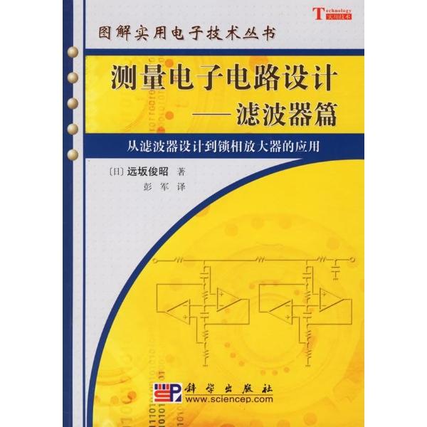 图解实用电子技术丛书:测量电子电路设计:滤波器篇