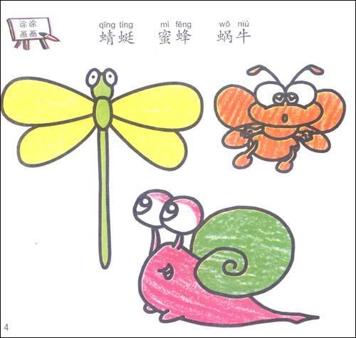 造型优美的例图可爱的形象可以激发孩子们对画画的兴趣,培养他们丰富