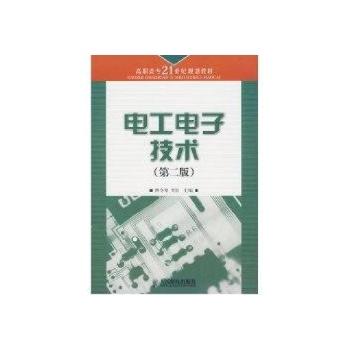 电工电子技术(第二版)/曾令琴/高职高专-曾令琴-工业
