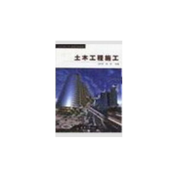 土木工程施工-孙震, 穆静波--电子书阅读下载-文轩