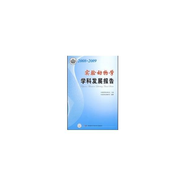 实验动物学学科发展报告-中国实验动物学会-图书