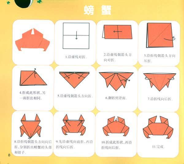 折纸步骤图 螃蟹