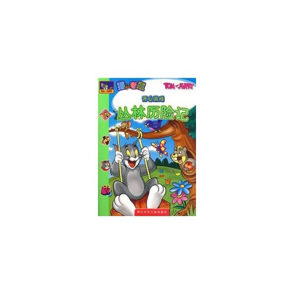 丛林历险记/猫和老鼠开心游戏