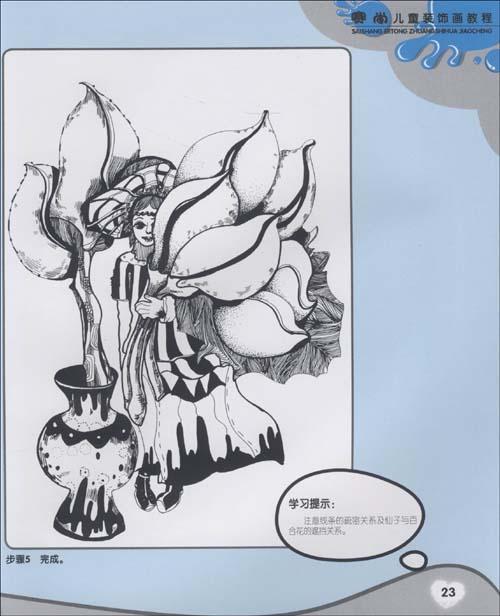 赛尚儿童装饰画教程.线描.花卉风景篇图片