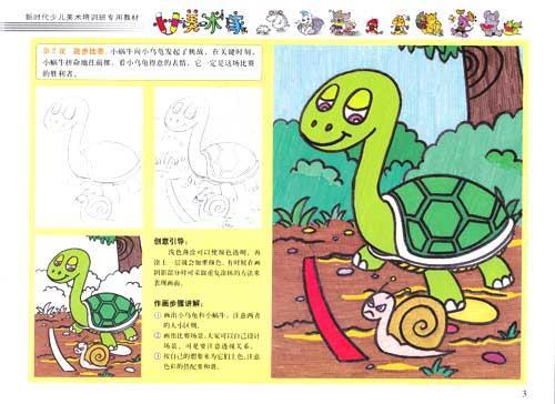神奇水彩笔画/新时代少儿美术培训班专用教材 小小美术家