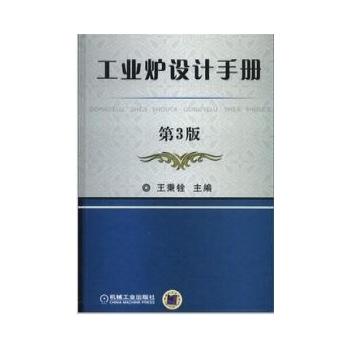 工业炉设计手册(第3版)