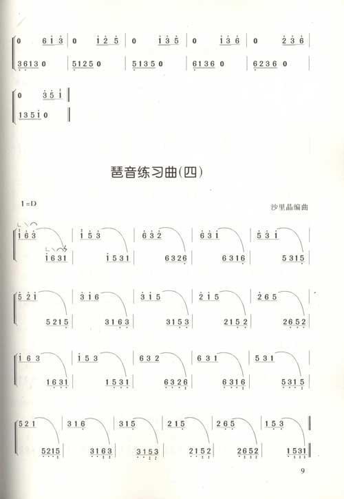 弥渡山歌古筝袁莎谱子