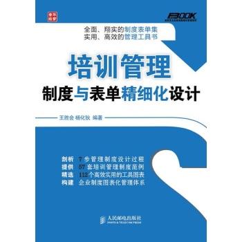 培訓管理制度與表單精細化設計-王勝會