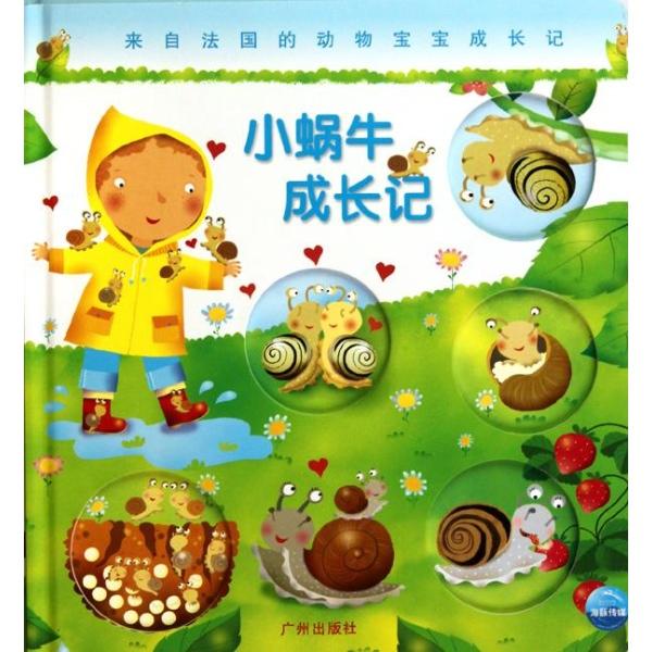 来自法国的动物宝宝成长记:小蜗牛成长记/来自法国的动物宝宝成长记