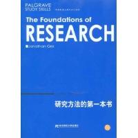 研究方法的第一本书