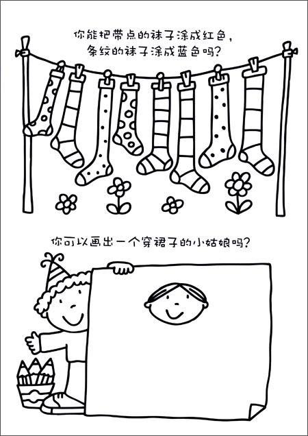 《小朋友都爱玩的简笔画益智游戏书(2)》()【简介