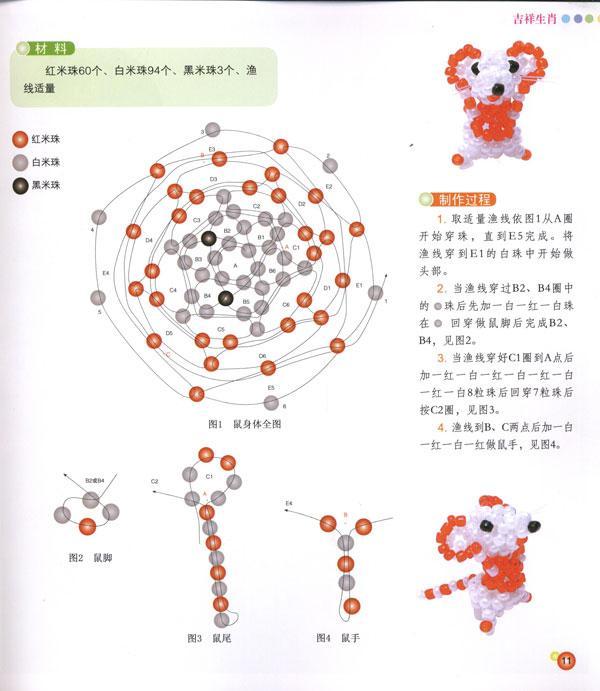 串珠小动物---文轩网