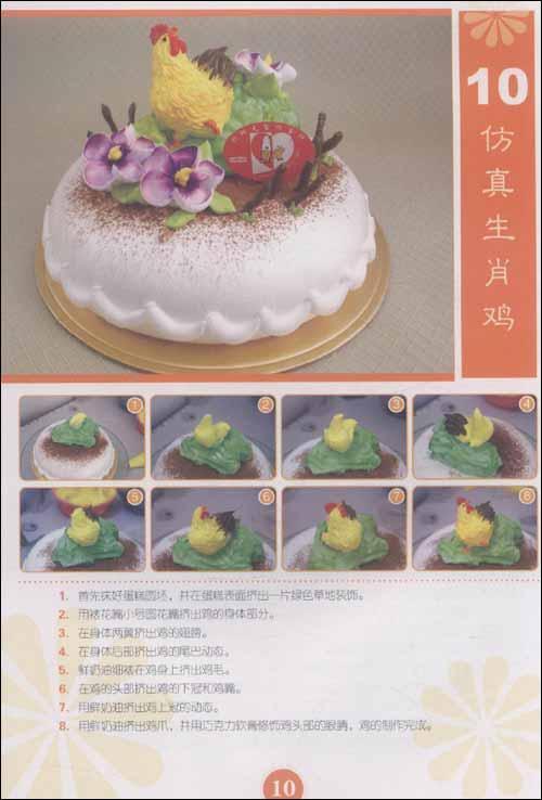 蛋糕的制作方法步骤