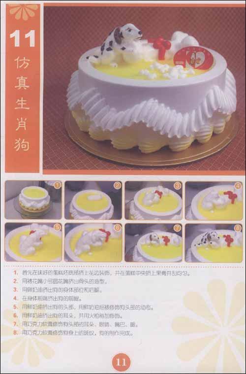 动物裱花蛋糕的制作方法,每款都附有8步详细的分解步骤,使您轻松愉快