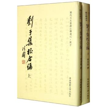 刘子集校合编-林其锬-中国哲学-文轩网
