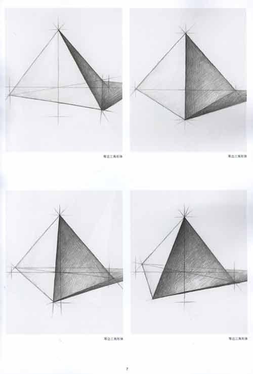 俞建国石膏几何体素描临摹范本-俞建国-技法教程-文
