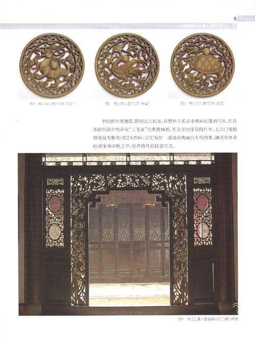 古代木雕盘图片