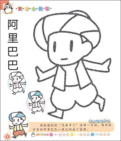 《油画棒画:童话人物/天才小画家》()【简介 评价