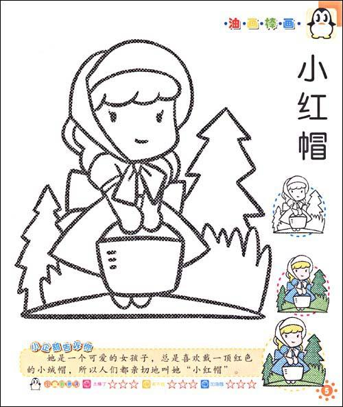 油画棒画:童话人物/天才小画家--漫画/绘本-文轩网