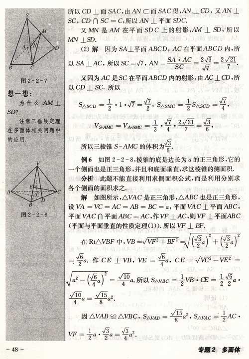 3空间向量在立体几何中的应用