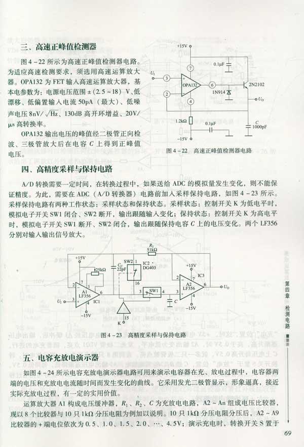 集成运算放大器应用电路集萃