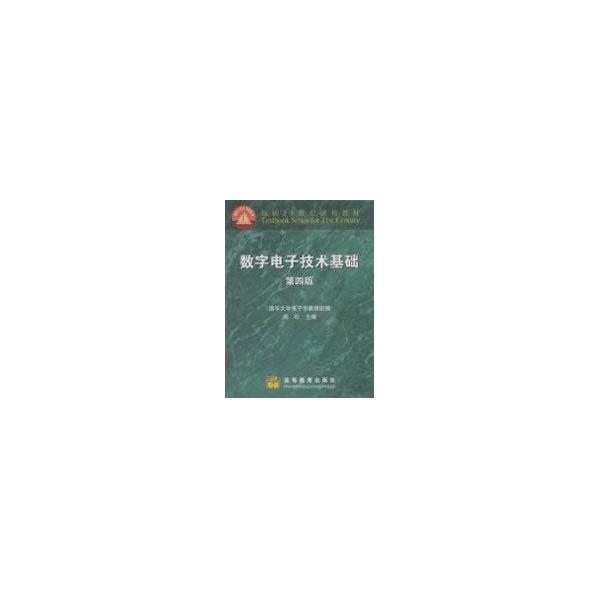 数字电子技术基础//面向21世纪课程教材(第4版)-阎石