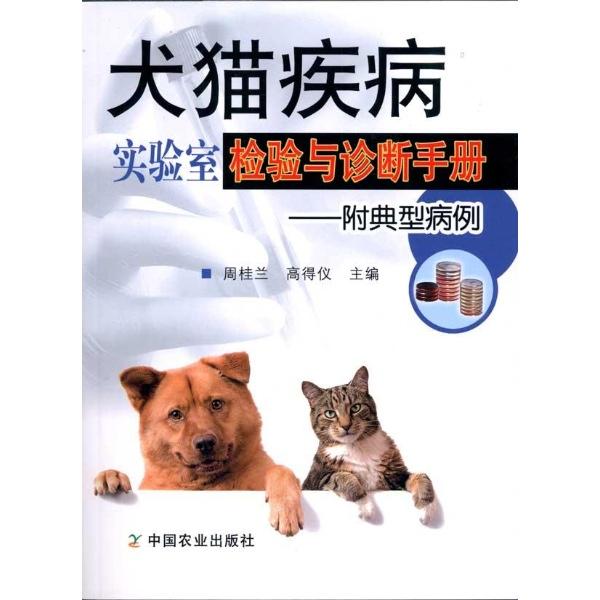 犬猫疾病实验室检验与诊断手册
