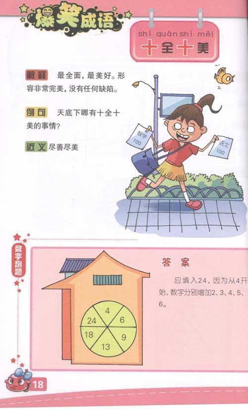 """2010年5月""""爆笑成语""""4册《动物成语》《植物成语"""