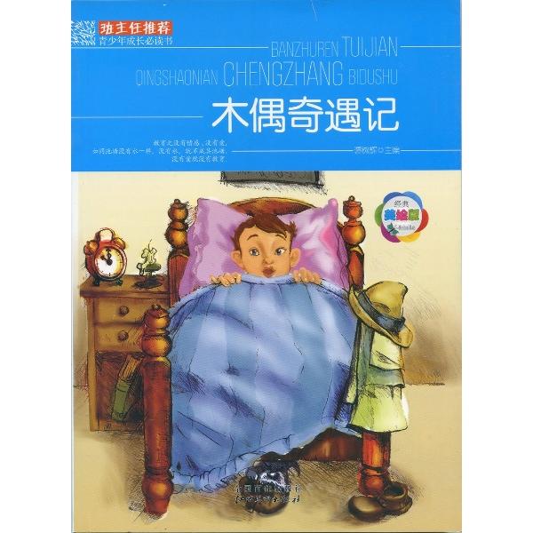 木偶奇遇记:经典美绘版-谭树辉--电子书阅读下载