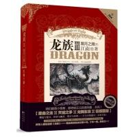 龙族III:黑月之潮(下)/江南作品