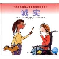 来自英国的儿童情商培养图画书:诚实【精装】