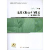 (2013)全国造价工程师执业资格考试培训教材•建设工程技术与计量土木建筑工程