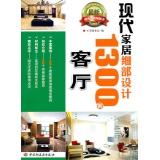 现代家居细部设计1300例.客厅