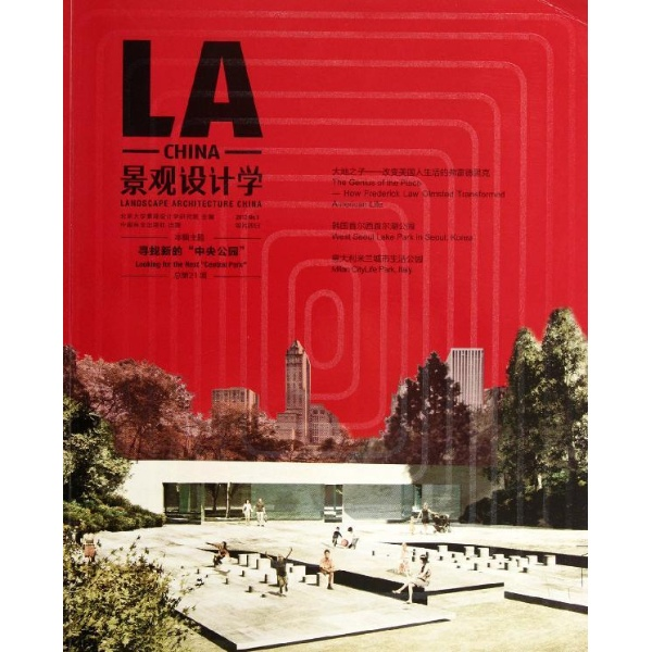 景观设计学(第21期):寻找新的中央公园