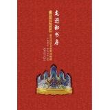 走进御书房 : 故宫博物院珍藏清代宫廷文房用具特展