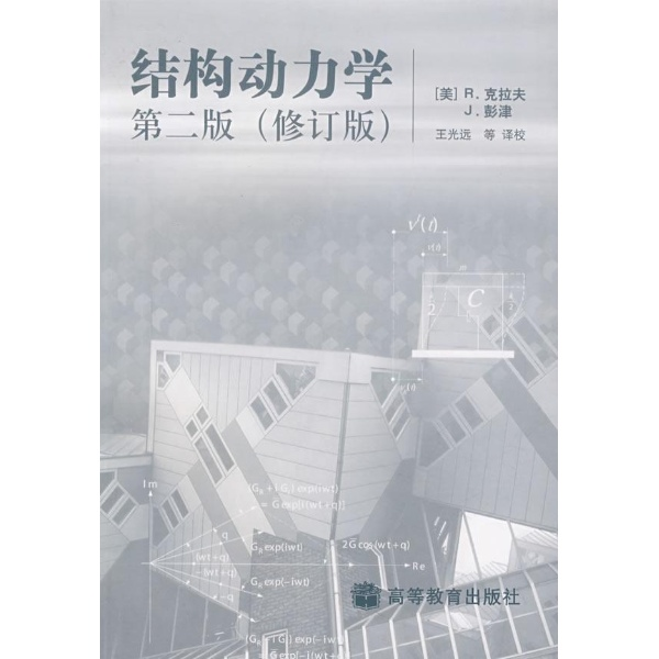 结构动力学-r.克拉夫,j.彭津著-研究生-文轩网