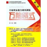 行政职业能力倾向测验万能模式(第二版)
