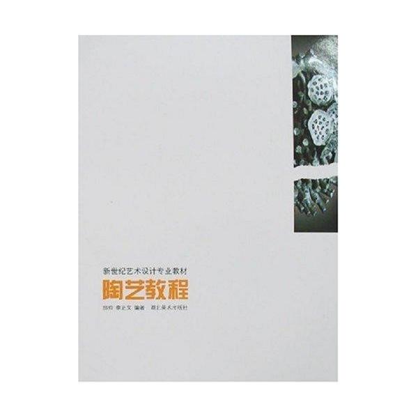 陶瓷创意设计教材书