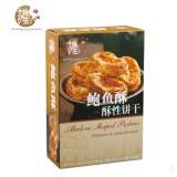 【十月初五】澳门特产 休闲零食品咸味饼干糕点 鲍鱼酥240g