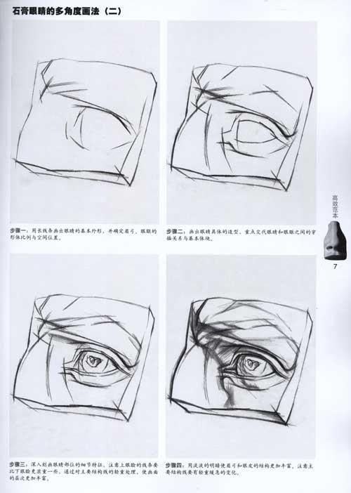 正面素描嘴巴的画法步骤图