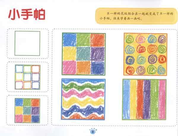 3-4岁上/幼儿绘画启蒙-北京小红花图书工作室-少儿