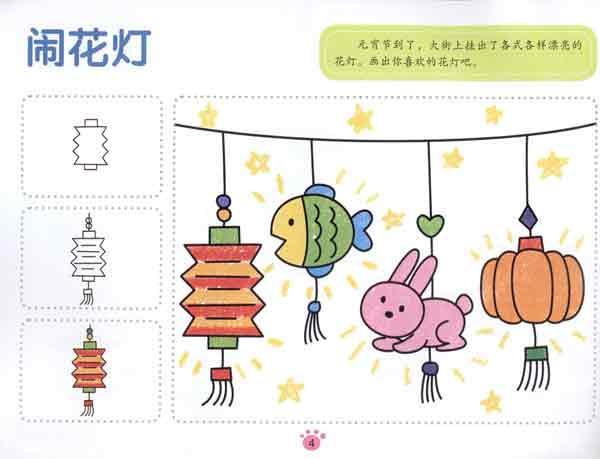 幼儿折叠大风车的步骤及图片