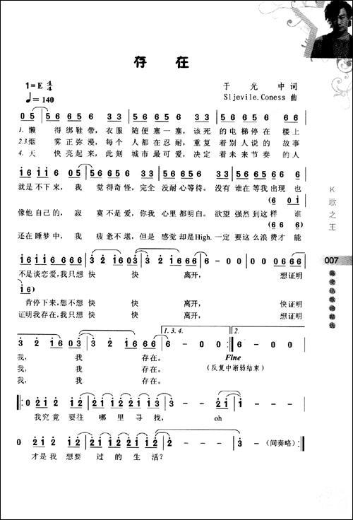 张磊故乡吉他谱简单版