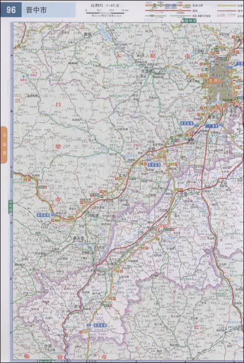中国公路网地图集--超详版(上下册)-测绘出版社-旅游