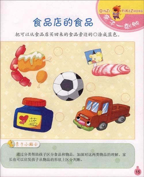 橡皮泥游戏-西红柿折纸游戏-衣服剪纸游戏-电话·亲子游戏·找不同