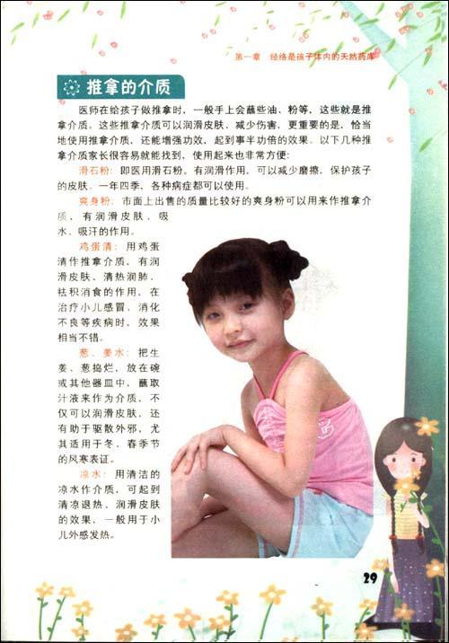 儿童经络实用手册-黄海涛