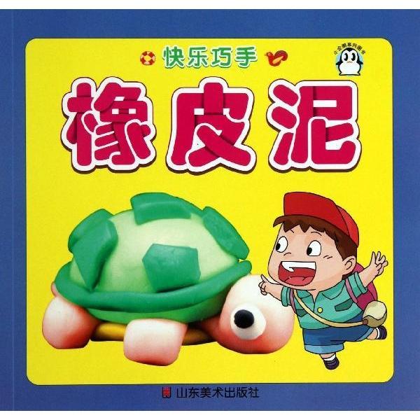 橡皮泥-上海仙剑文化传播有限公司-少儿-文轩网