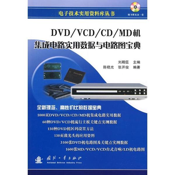 dvd/vcd/cd/md机集成电路实用数据与电路图宝典