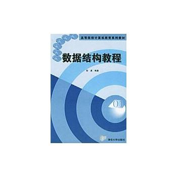数据结构教程/高等院校计算机教育系列教材