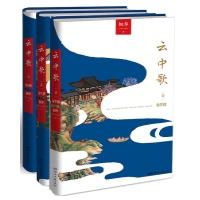 云中歌(全3册):《云中歌1:绿罗裙》+《云中歌2:浮生梦》+《云中歌3:忆流年》
